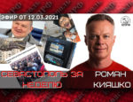 Роман Кияшко. Севастополь за неделю. Эфир от 13.03.2021