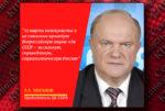 Геннадий Зюганов в интервью «Красной Линии»: КПРФ уверенно идет вперед