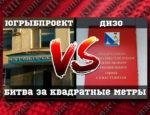 Севастополь. ДИЗО против «Югрыбпроект», битва за 700кв.м