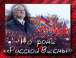Герои «Русской весны»: Кто обеспечил легитимность референдума по возвращению Севастополя в Россию в марте 2014 года?