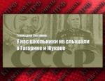 Геннадий Зюганов: У нас школьники не слышали о Гагарине и Жукове