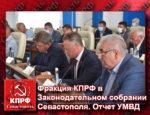 Отчет УМВД по городу Севастополю. Фракция КПРФ в Законодательном собрании Севастополя.