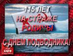 115 ЛЕТ ПОДВОДНОМУ ФЛОТУ РОССИИ