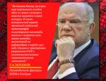 Г.А. Зюганов: Единое государство социализма — выбор абсолютного большинства