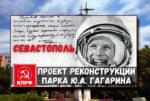 Общественные обсуждения проекта реконструкции парка Ю.А. Гагарина.