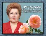 6 марта 2021 года не стало Руденко Екатерины Михайловны…