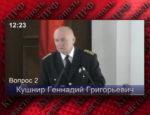 Вопрос о назначении на должность Уполномоченного по правам человека в городе Севастополе. Кандидат от КПРФ Кушнир Г.Г.