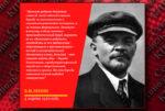 4 марта 1920 года В.И. Ленин написал статью «К международному дню работниц»