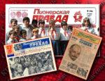 6 марта 1925 года вышел первый номер «Пионерской правды»