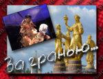Выставка Для Недоумков и Холуев?
