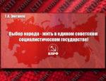 Г.А. Зюганов: Выбор народа — жить в едином советском социалистическом государстве!