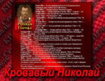 Преступления царизма в годы правления Николая II. Голая статистика.