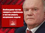 Г.А. Зюганов: Необходимо честно говорить о проблемах и честно решать назревшие задачи