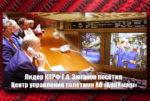 Лидер КПРФ Г.А. Зюганов посетил Центр управления полетами АО «ЦНИИмаш»