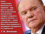 Геннадий Зюганов: Главный вопрос для Путина и его окружения — куда идти, и с кем идти