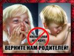 Ювенальный террор: Как севастопольская служба опеки превратилась из органа защиты детей в орудие возмездия родителям?