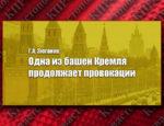 Г.А. Зюганов: Одна из башен Кремля продолжает провокации