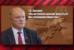 Г.А. Зюганов: «Мы не можем дальше двигаться без сплочения общества»