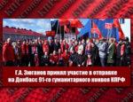 Г.А. Зюганов принял участие в отправке на Донбасс 91-го гуманитарного конвоя КПРФ
