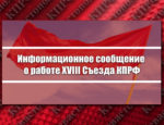 Информационное сообщение о работе XVIII Съезда КПРФ