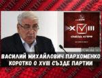 Василий Михайлович Пархоменко о прошедшем XVIII съезде КПРФ. Севастополь.