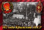 102 ГОДА КРЫМСКОЙ ССР