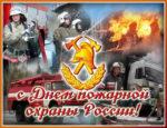 Г.А. Зюганов: С Днём пожарной охраны!