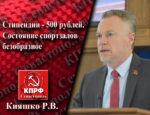 КИЯШКО Р.В.  О стипендии 500 рублей и безобразное состояние спортзалов