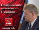 БОРИСОВ С.В.  Какой правовой статус имеют общежития в Севастополе?