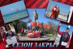 Севастопольские «моржи» закрыли очередной сезон зимнего плавания в Крыму в ПГТ Черноморское