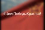 #ЦветПобедыКрасный