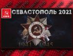 Поздравление Василия Михайловича Пархоменко с Днём Победы