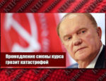 Г.А. Зюганов: Промедление смены курса грозит катастрофой