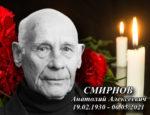 6 мая 2021 года не стало Анатолия Алексеевича СМИРНОВА