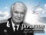 9 мая 2021 года не стало Ивана Степановича КРЫЛОВА