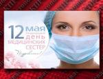 Н.А. Останина: К Международному дню медицинской сестры