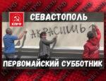 Коммунисты провели первомайский субботник