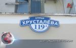 Долгожданный ремонт. Ул. Хрусталева 119-А.