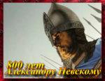 К 800-летию Александра Невского