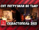 Жители готовы объявить голодовку!!! СНТ Медик-1 погрузили во тьму