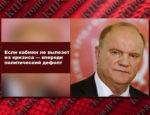 Геннадий Зюганов: Если кабмин не вылезет из кризиса — впереди политический дефолт
