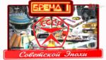Бренды Советской эпохи «Знак Качества»