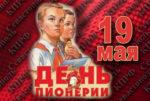 Г.А. Зюганов поздравляет с Днем пионерии