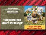 В ТАСС прошла пресс-конференция, посвященная выходу в свет книги Г.А. Зюганова «Энциклопедия юного пчеловода»