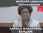 Лариса Макаровна Байдюк о ремонте ПОЛИКЛИНИКИ №2 и проблемах с доступом к медицине