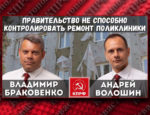 Очередной провал и долгострой от правительства Севастополя. Поликлиника №2 на ул. Ерошенко.