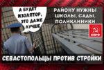 Протест нарастает! Жители Фиолента против строительства изолятора!