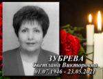 23 мая не стало Светланы Викторовны Зубревой