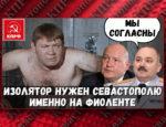 Жители и КПРФ ПРОТИВ изолятора на Фиоленте, а правительство и МВД — ЗА