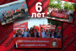 С ДНЁМ ПИОНЕРИИ! Севастопольской пионерской организации им. В.И.Ленина 6 лет!